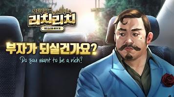 Reach Rich