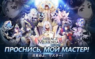 Mirage Memorial Global