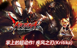 Kritika: The White Knights