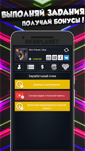 com.PlayEnergy.SkinPlanet