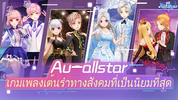 Au allstar-หลายคนลสนิทโซเชียลเปิดแล้วค่ะ